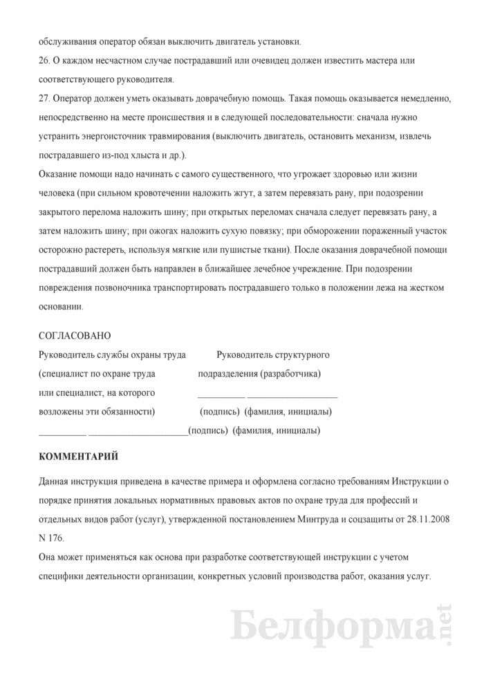 Инструкция по охране труда для оператора раскряжевочной установки. Страница 4