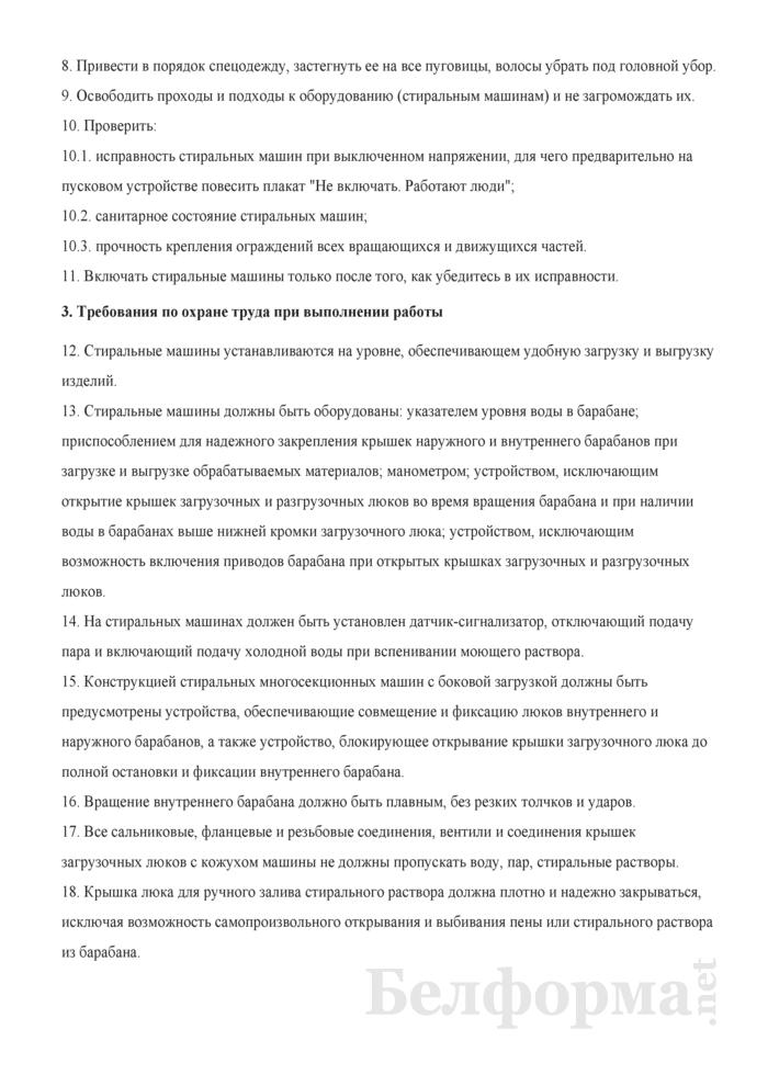 Инструкция по охране труда для оператора стиральных машин. Страница 4