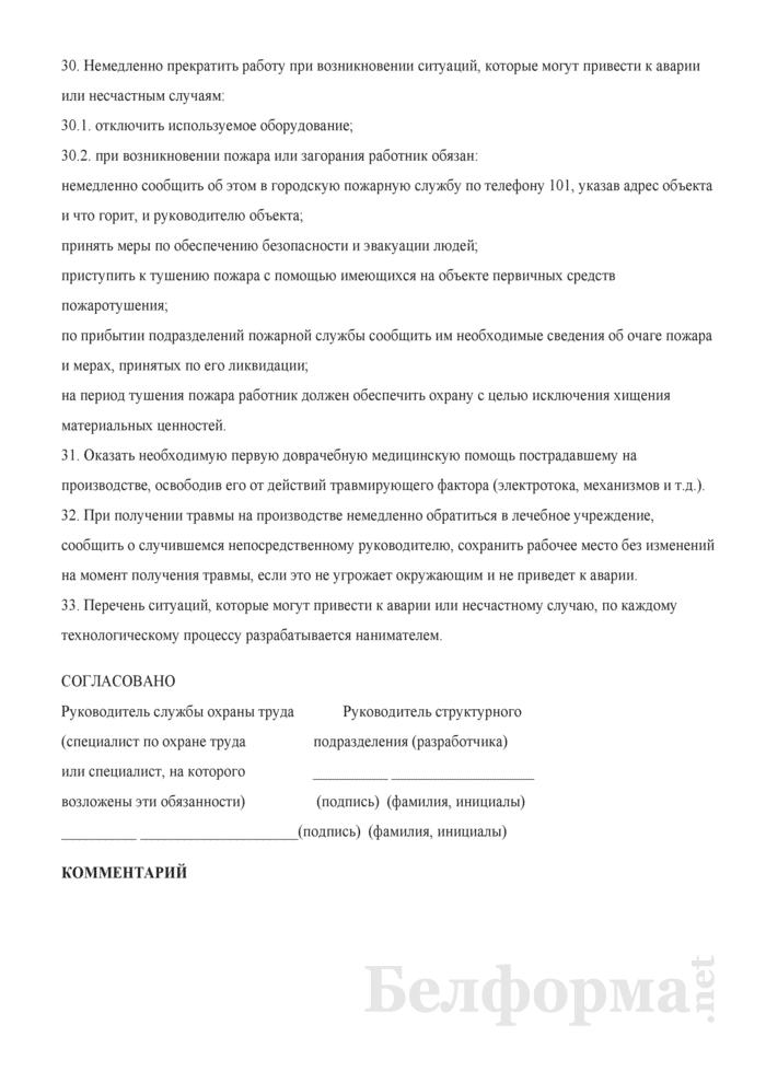 Инструкция по охране труда для оператора стиральных машин. Страница 6