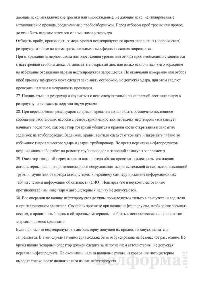 Инструкция по охране труда для оператора товарного. Страница 5