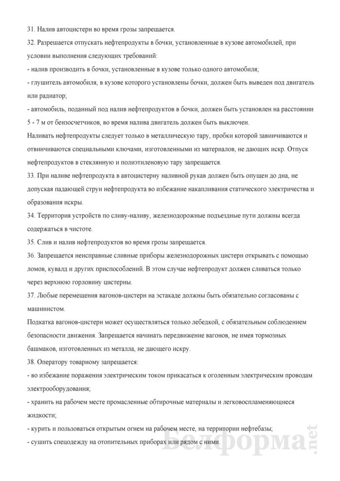 Инструкция по охране труда для оператора товарного. Страница 6