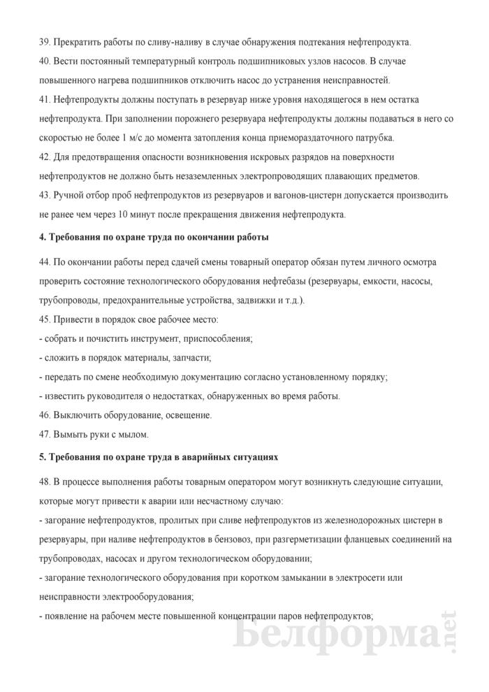 Инструкция по охране труда для оператора товарного. Страница 7