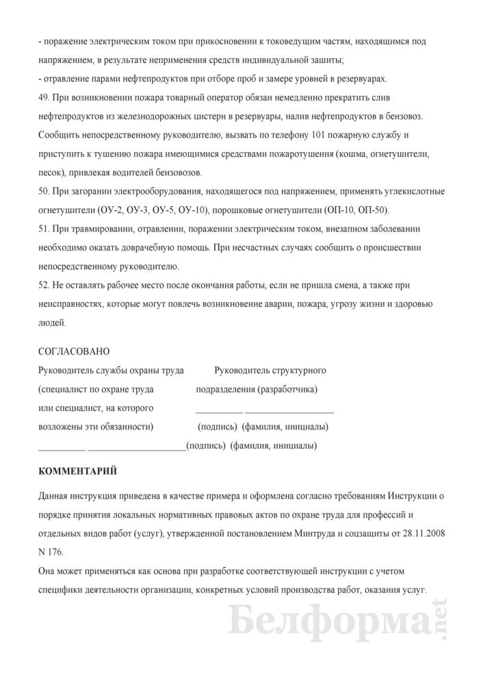 Инструкция по охране труда для оператора товарного. Страница 8
