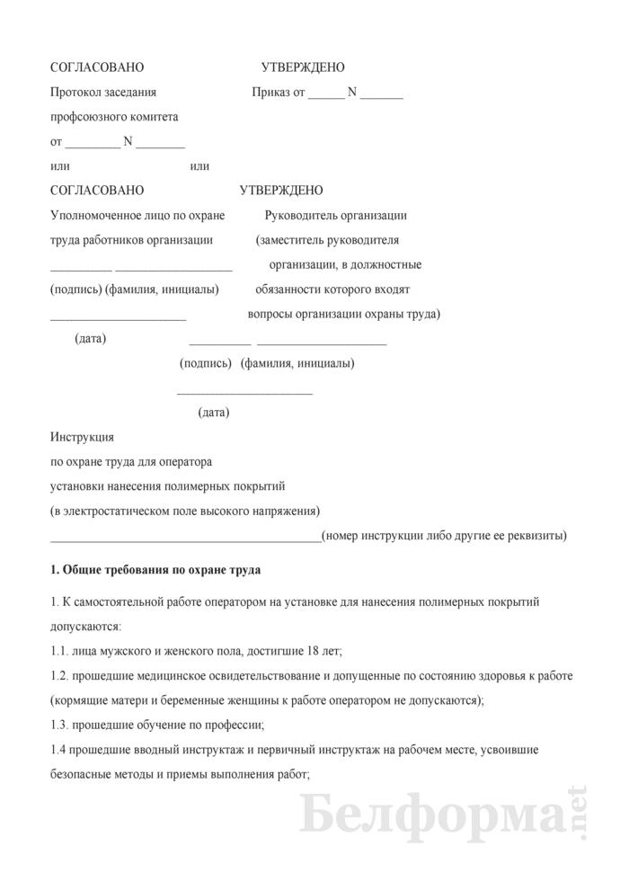 Инструкция по охране труда для оператора установки нанесения полимерных покрытий (в электростатическом поле высокого напряжения). Страница 1