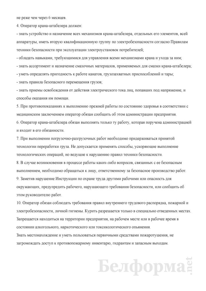 Инструкция по охране труда для операторов кранов-штабелеров (для работников, занятых в проведении погрузочно-разгрузочных работ и размещении грузов). Страница 2