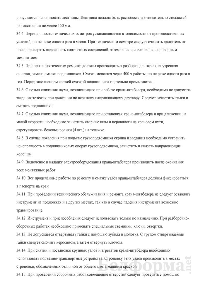 Инструкция по охране труда для операторов кранов-штабелеров (для работников, занятых в проведении погрузочно-разгрузочных работ и размещении грузов). Страница 7