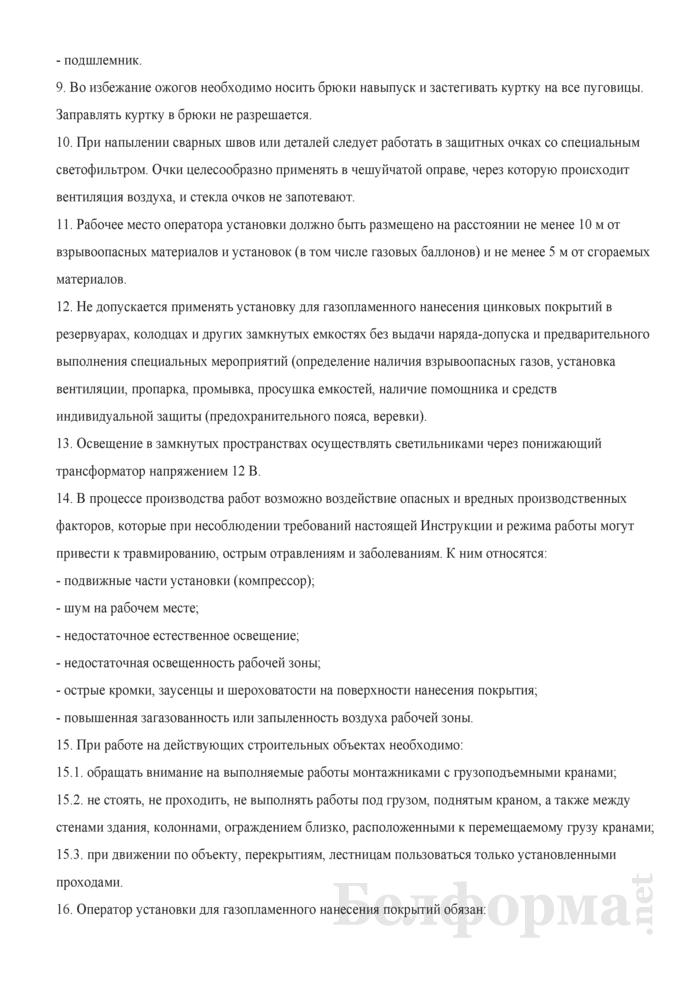 Инструкция по охране труда для операторов установки для газопламенного нанесения цинковых или алюминиевых покрытий. Страница 3