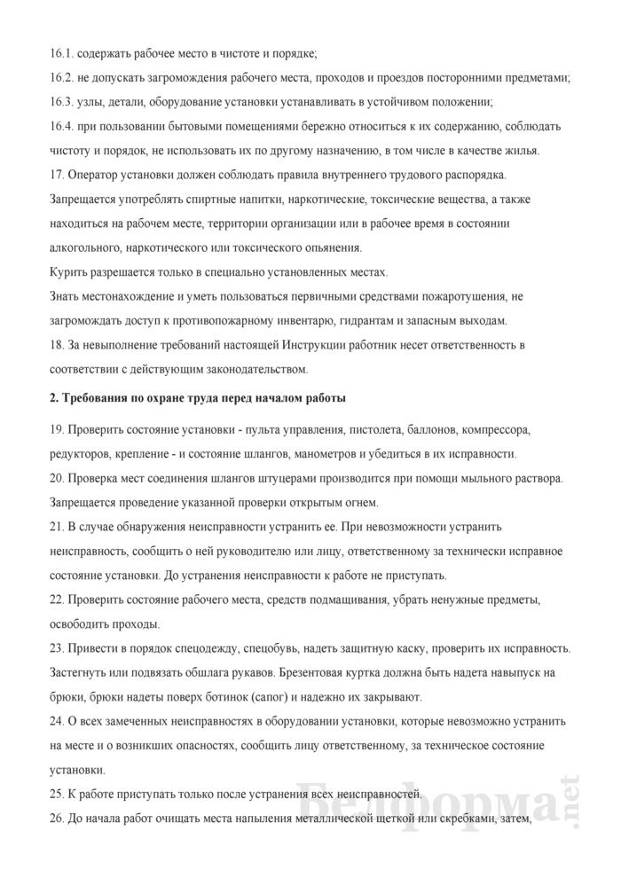 Инструкция по охране труда для операторов установки для газопламенного нанесения цинковых или алюминиевых покрытий. Страница 4