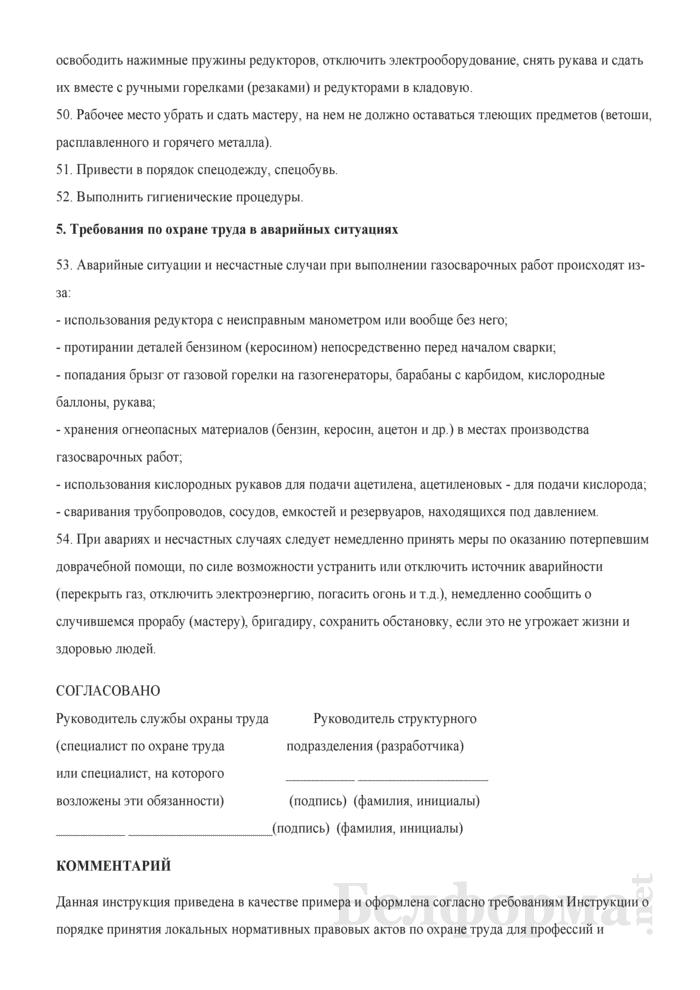 Инструкция по охране труда для операторов установки для газопламенного нанесения цинковых или алюминиевых покрытий. Страница 7