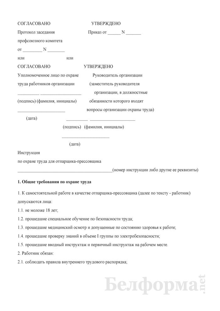 Инструкция по охране труда для отпарщика-прессовщика. Страница 1