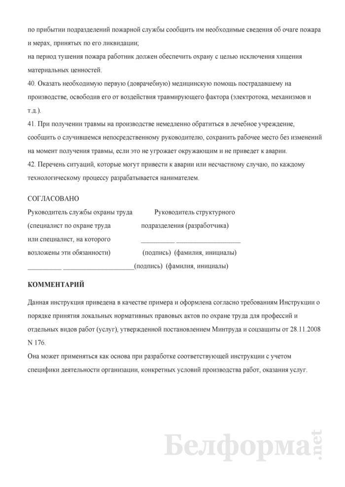 Инструкция по охране труда для отпарщика-прессовщика. Страница 6