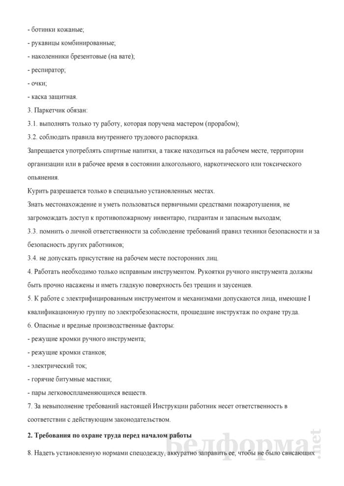 Инструкция по охране труда для паркетчика. Страница 2