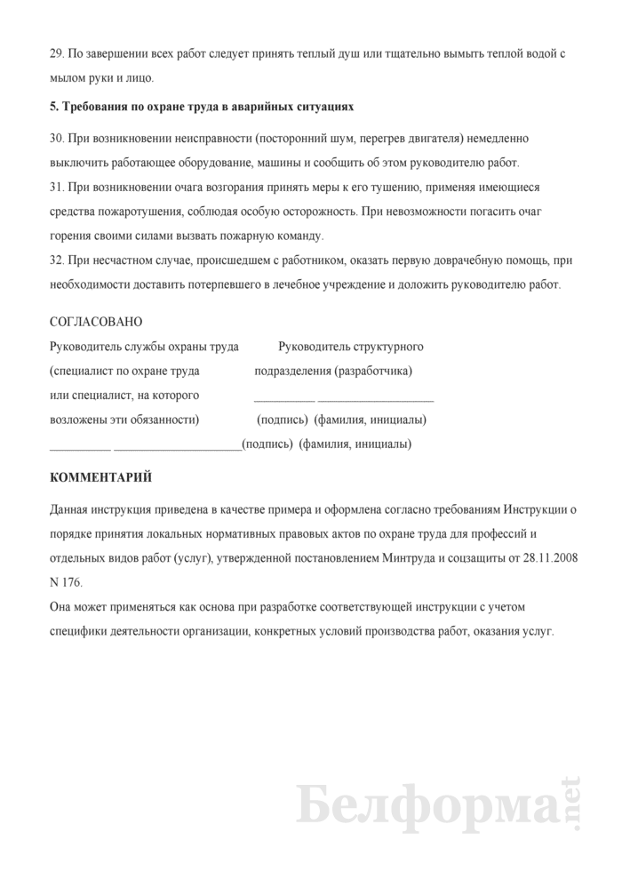 Инструкция по охране труда для паркетчика. Страница 6