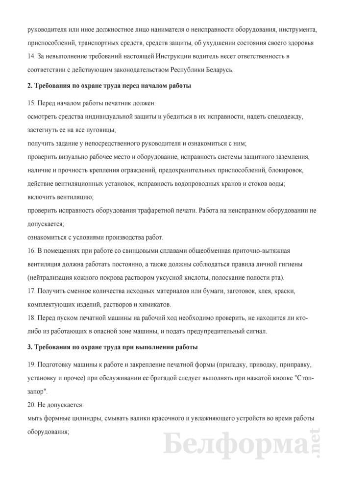 Инструкция по охране труда для печатника трафаретной печати. Страница 5