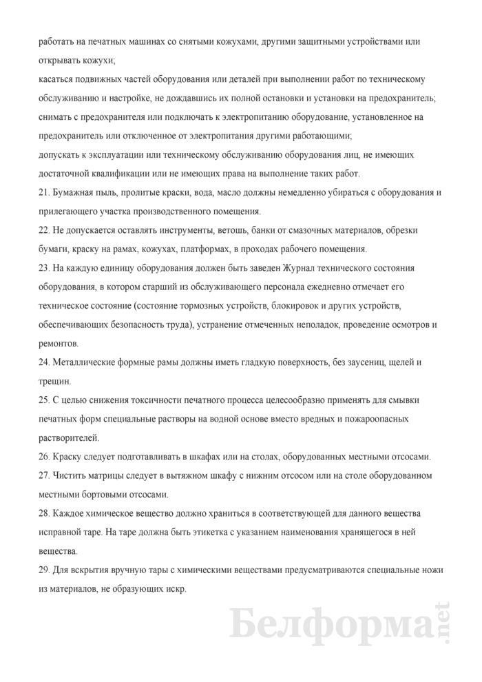 Инструкция по охране труда для печатника трафаретной печати. Страница 6
