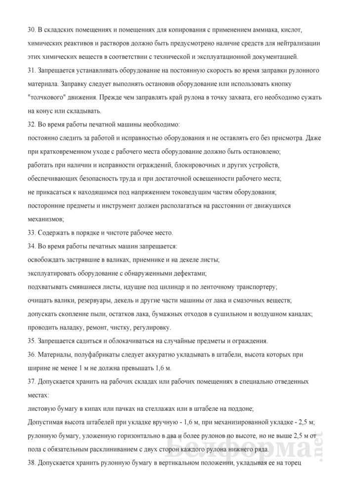 Должностные инструкции печатника