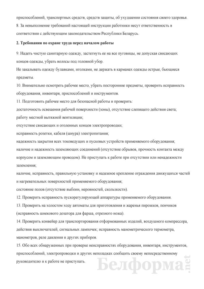 Инструкция по охране труда для пекаря. Страница 4