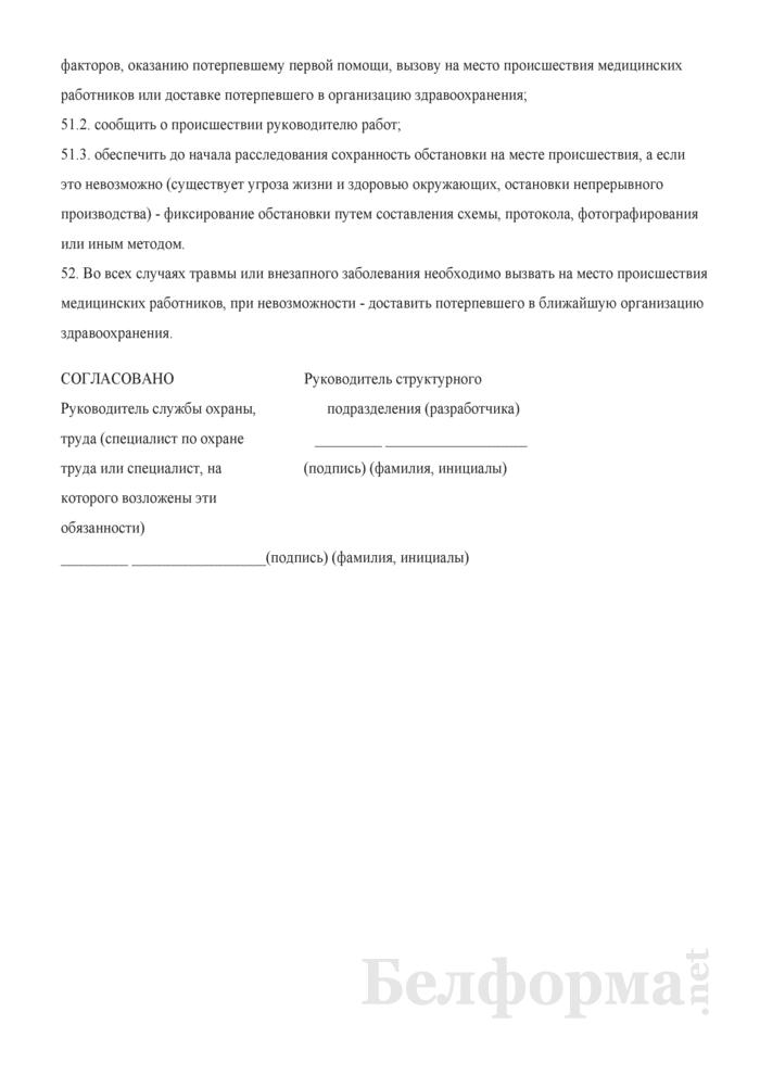 Инструкция по охране труда для переплетчика документов. Страница 7