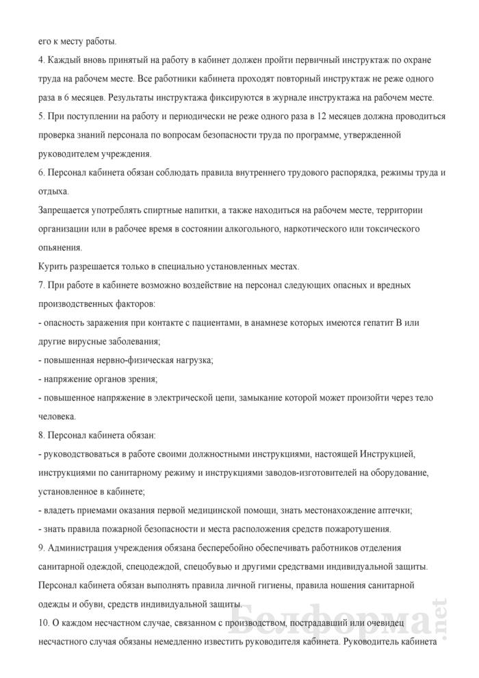 Инструкция по охране труда для персонала гинекологических кабинетов. Страница 2