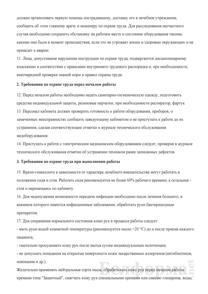 Инструкция по охране труда для персонала гинекологических кабинетов. Страница 3