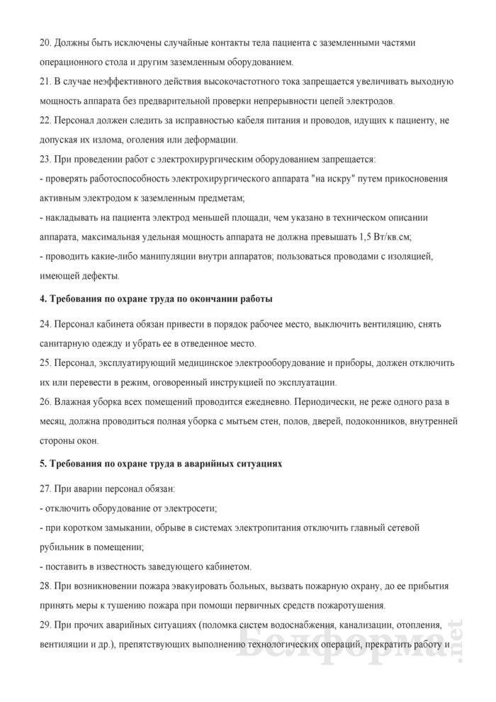 Инструкция по охране труда для персонала гинекологических кабинетов. Страница 5