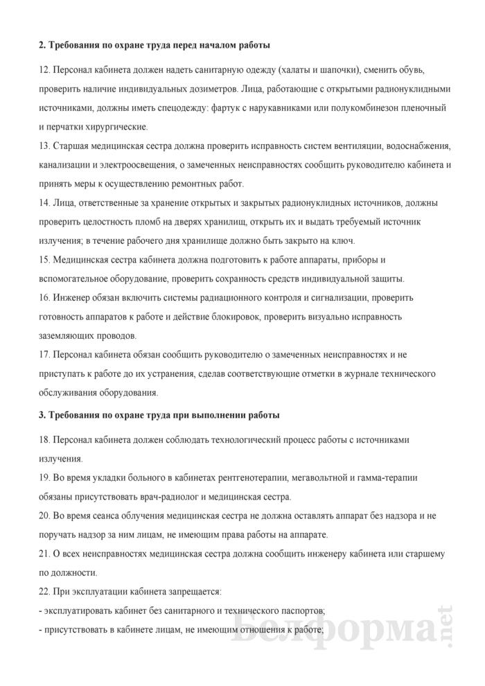 Инструкция по охране труда для персонала кабинета лучевой терапии. Страница 4