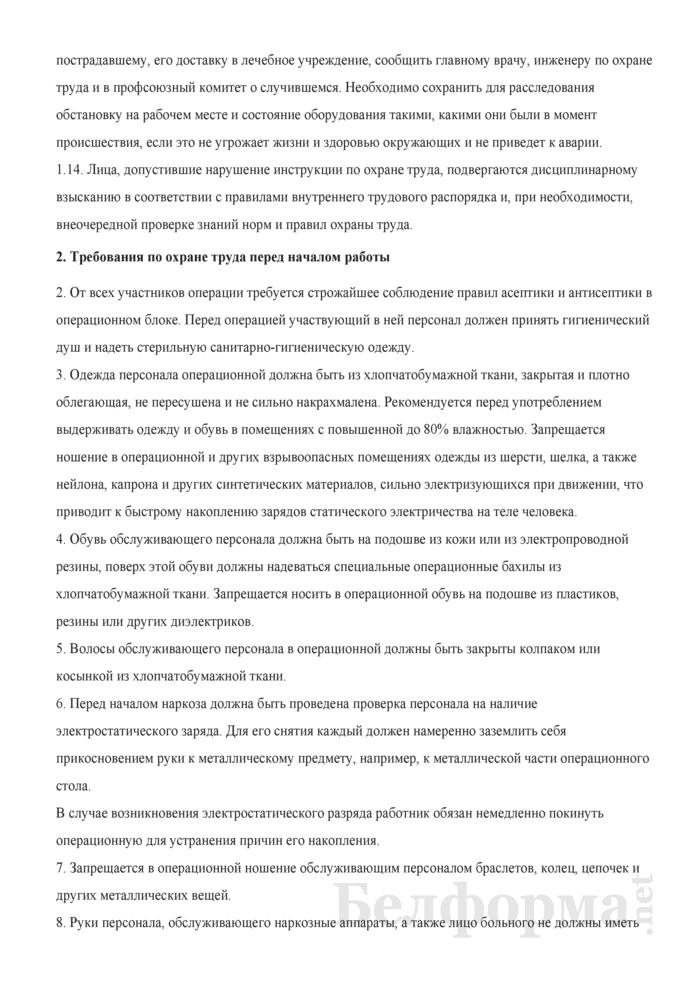 Инструкция по охране труда для персонала операционного блока. Страница 3