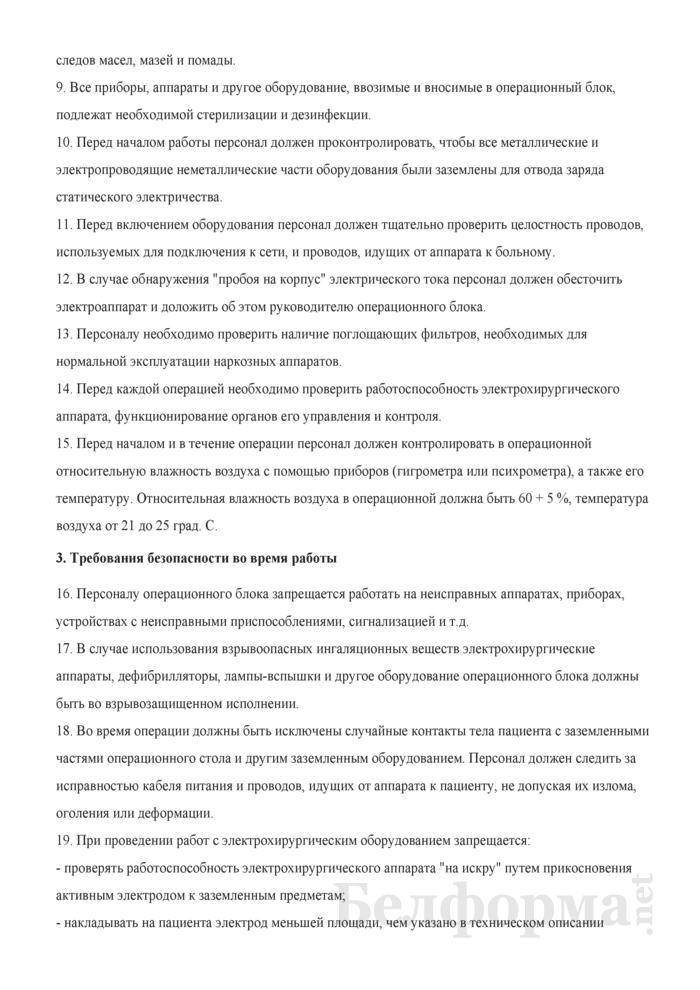 Инструкция по охране труда для персонала операционного блока. Страница 4