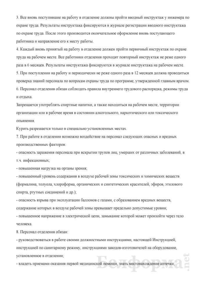 Инструкция по охране труда для персонала патолого-анатомических отделений и моргов. Страница 2