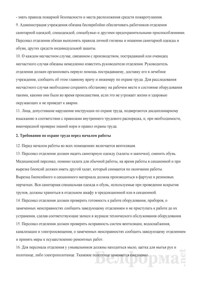 Инструкция по охране труда для персонала патолого-анатомических отделений и моргов. Страница 3