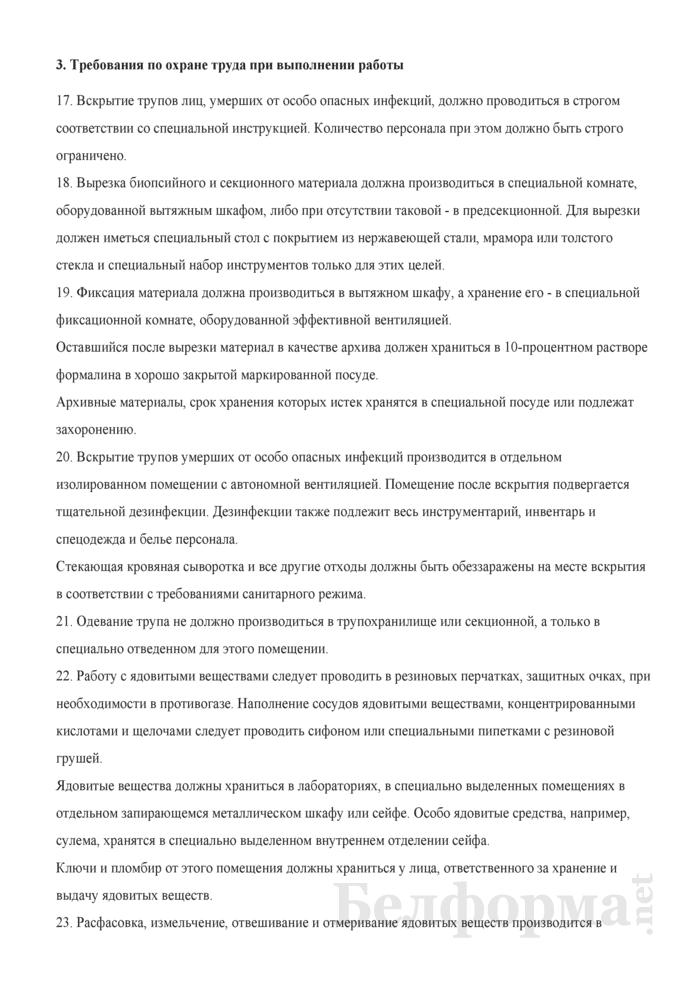 Инструкция по охране труда для персонала патолого-анатомических отделений и моргов. Страница 4