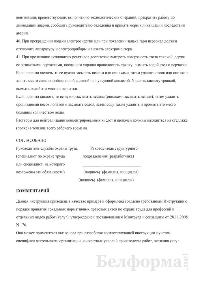 Инструкция по охране труда для персонала патолого-анатомических отделений и моргов. Страница 7
