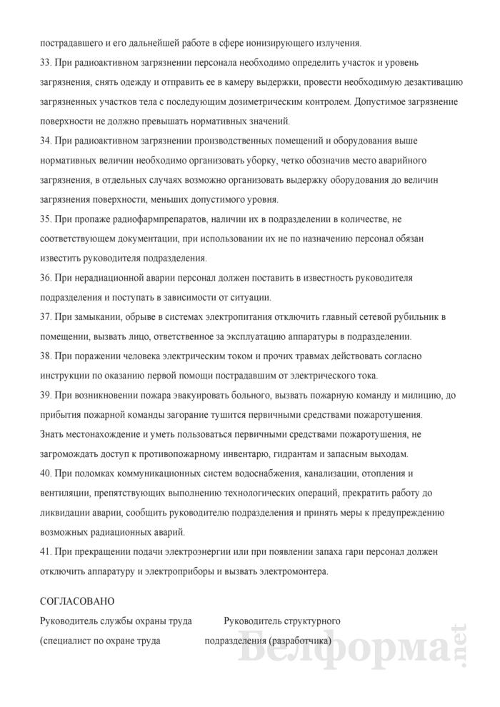 Инструкция по охране труда для персонала подразделения радиоизотопной диагностики. Страница 6