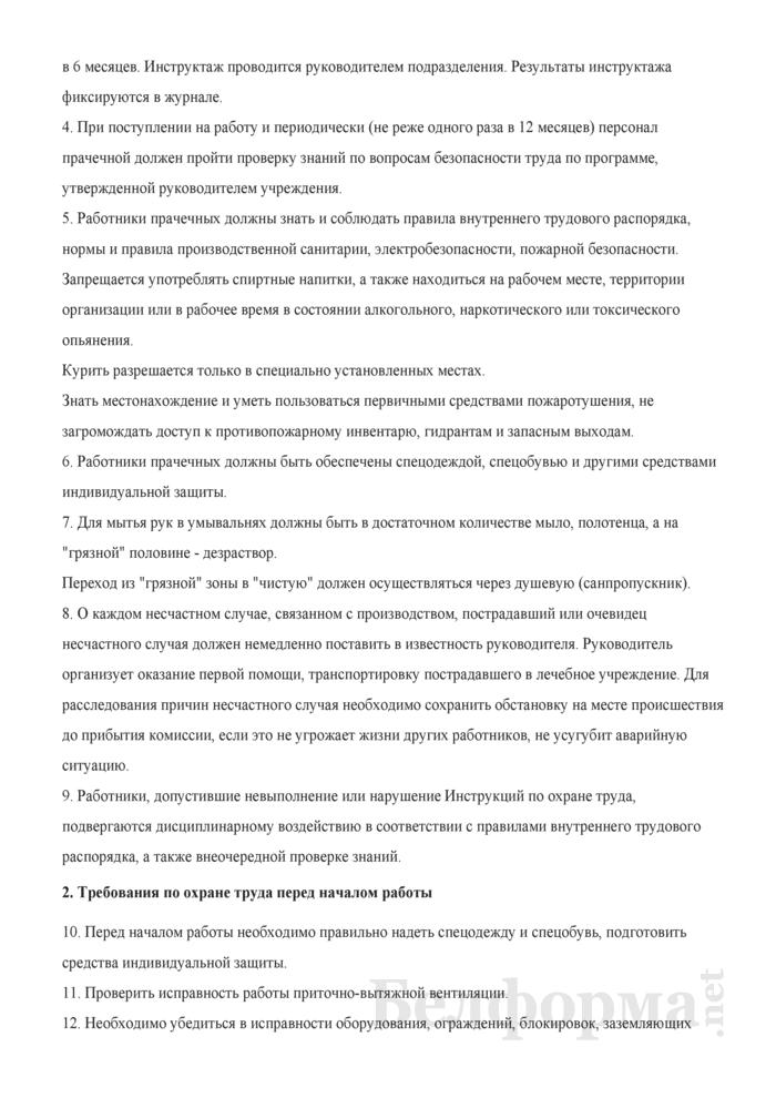 Инструкция по охране труда для персонала прачечной. Страница 2