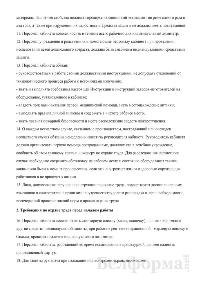 Инструкция по охране труда для персонала рентгенодиагностического кабинета. Страница 3