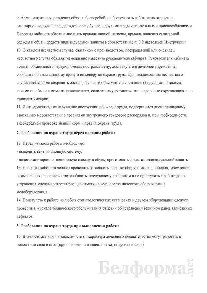 Инструкция по охране труда для персонала стоматологических кабинетов. Страница 3
