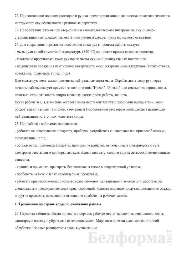 Инструкция по охране труда для персонала стоматологических кабинетов. Страница 5