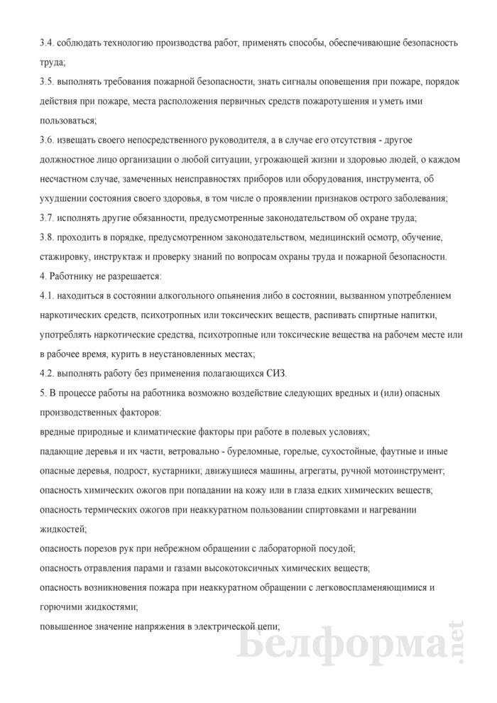 Инструкция по охране труда для почвоведа (Примерная форма). Страница 2