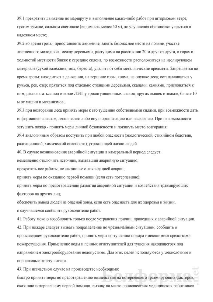Инструкция по охране труда для почвоведа (Примерная форма). Страница 7