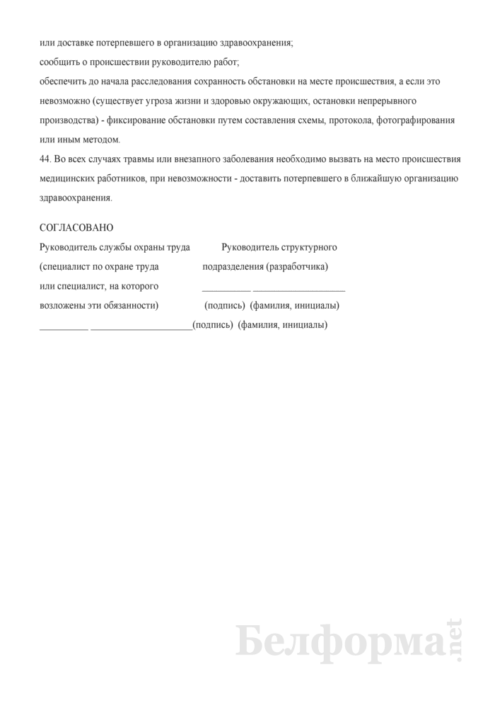 Инструкция по охране труда для почвоведа (Примерная форма). Страница 8
