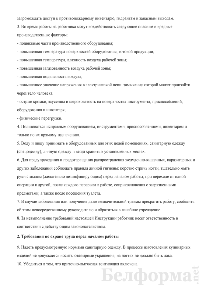 Инструкция по охране труда для повара. Страница 2
