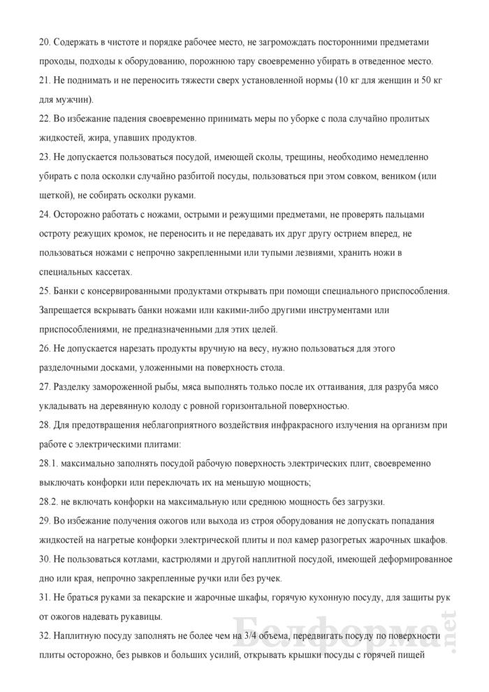 Инструкция по охране труда для повара. Страница 4