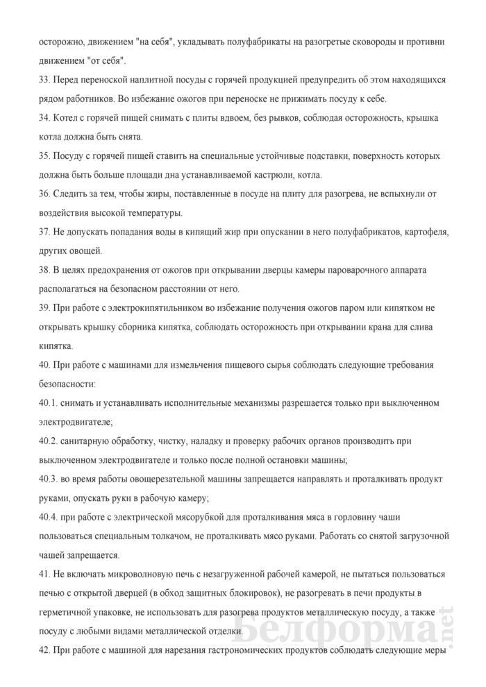 Инструкция по охране труда для повара. Страница 5