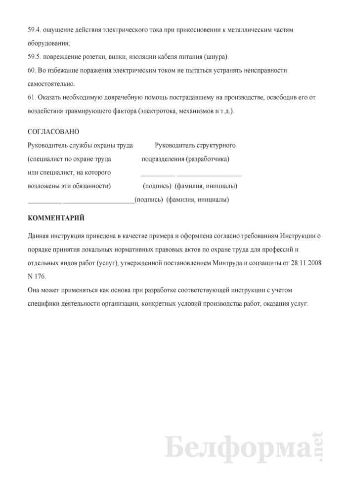 Инструкция по охране труда для повара. Страница 8