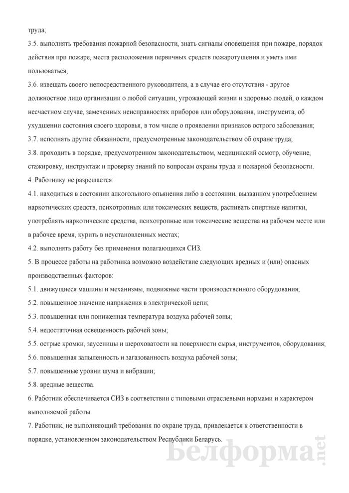 Инструкция по охране труда для прессовщика вторичного сырья (работающего на гидравлическом пакетировочном прессе). Страница 2