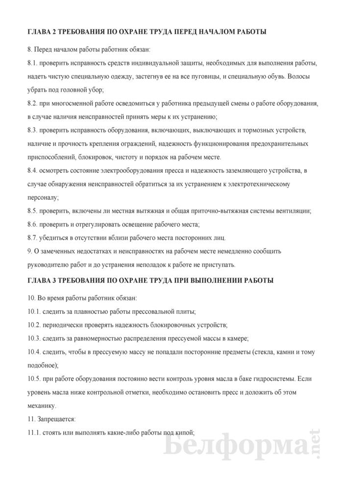 Инструкция по охране труда для прессовщика вторичного сырья (работающего на гидравлическом пакетировочном прессе). Страница 3