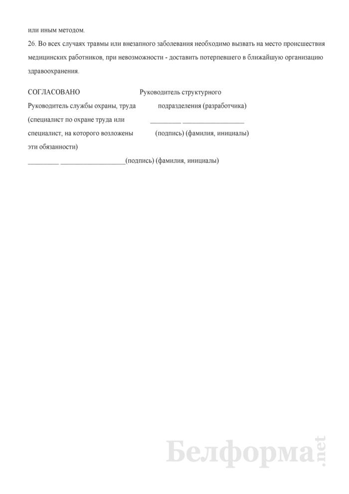 Инструкция по охране труда для прессовщика вторичного сырья (работающего на гидравлическом пакетировочном прессе). Страница 6