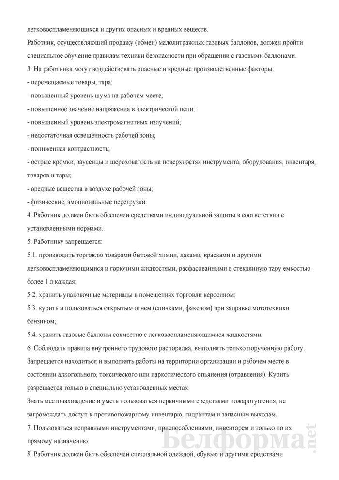 Инструкция по охране труда для продавца непродовольственных товаров. Страница 2