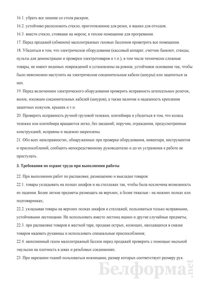 Инструкция по охране труда для продавца непродовольственных товаров. Страница 4