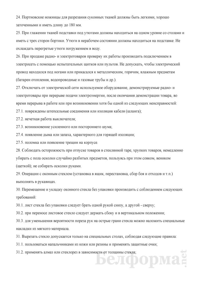 Инструкция по охране труда для продавца непродовольственных товаров. Страница 5